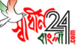 sadhin bangla news